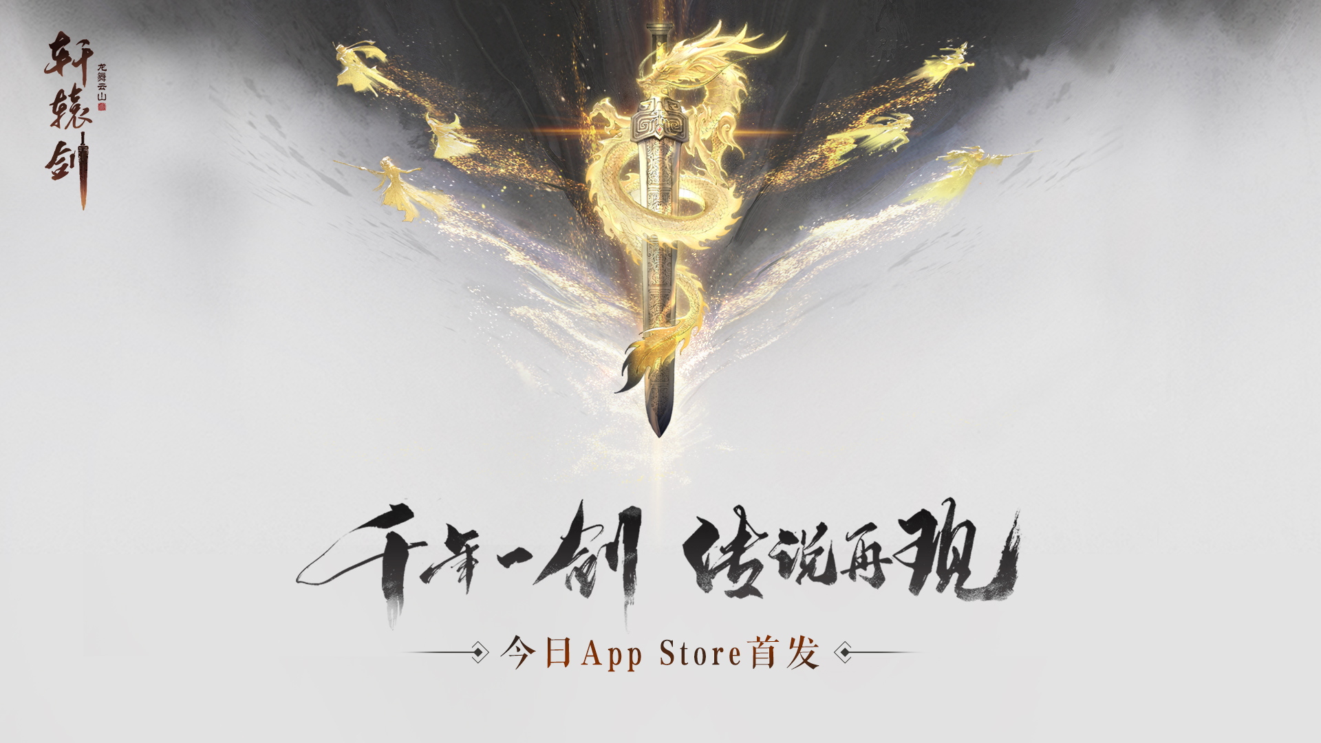 荣获App Store大力推荐!《轩辕剑龙舞云山》今日iOS正式上线!