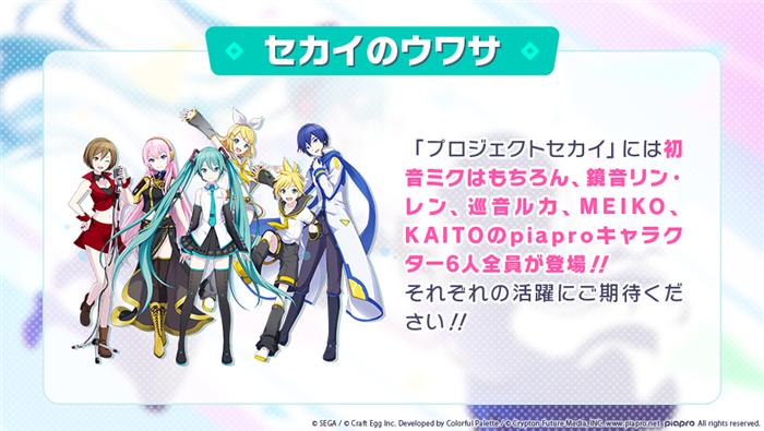 V家手游《Project Sekai》最新情报即将公布!