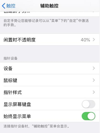 iPhone 屏幕上出现的黑色圆圈是什么,如何取消?