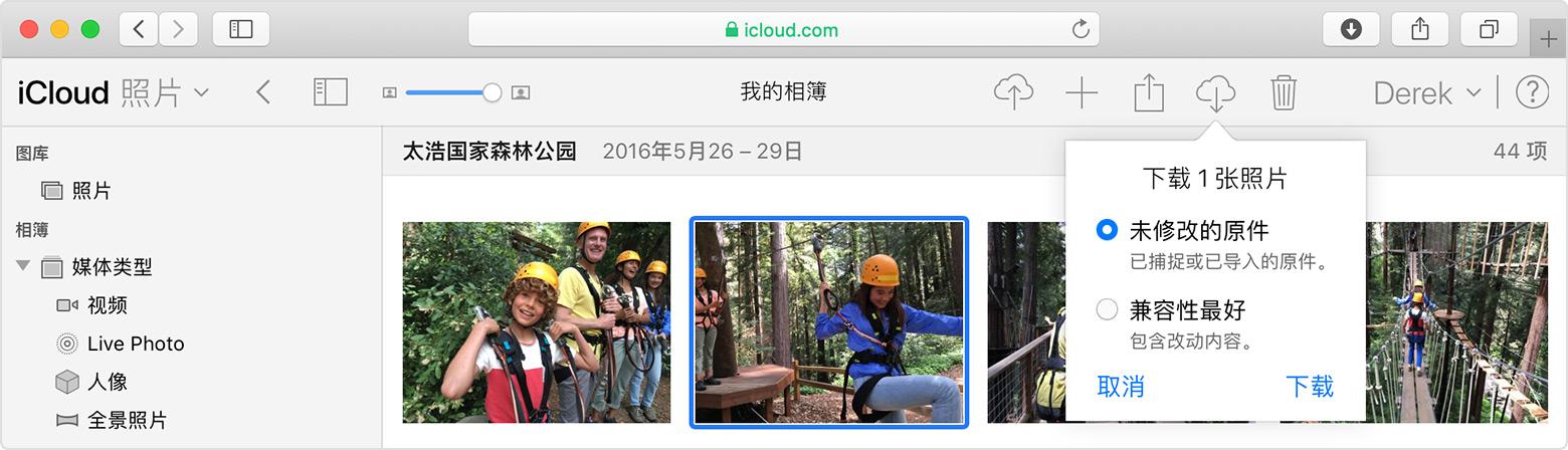3 种方法,教你快速下载储存在 iCloud 上的照片