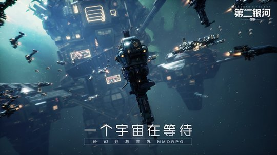 超时空跃迁启动!科幻开放世界手游《第二银河》大陆地区开放下载!