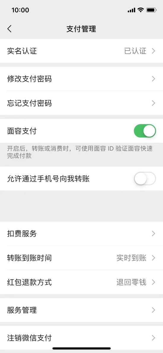 iOS 版「微信」如何直接通过对方手机号码进行转账?