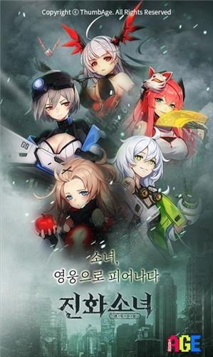 角色收集养成RPG《进化少女》韩服删档测试开始
