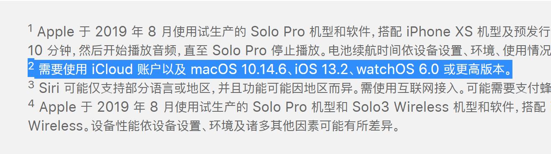 iOS 13.2 正式版什么時候發布,有哪些新變化?