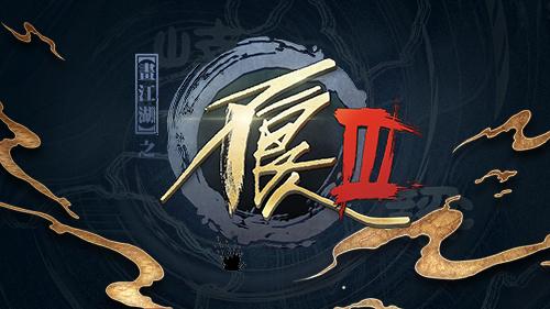 国漫IP新游《不良人3》过审获版号!近期开启预约
