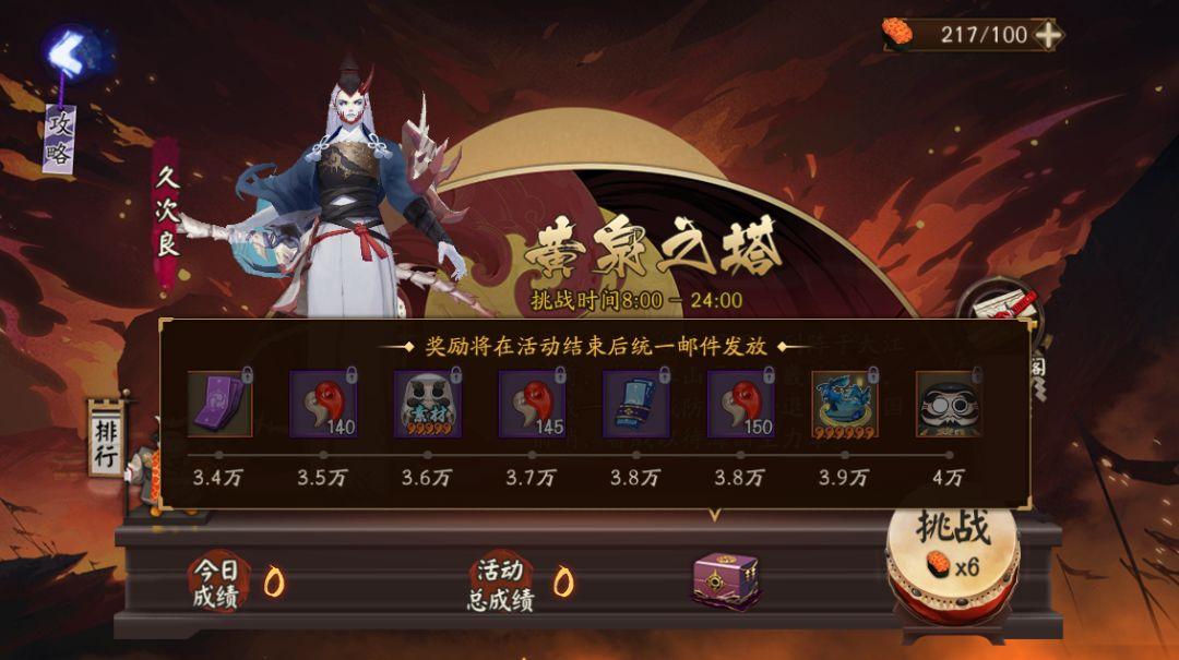 潮涌撼重峦《阴阳师》大江山之战正式开启!