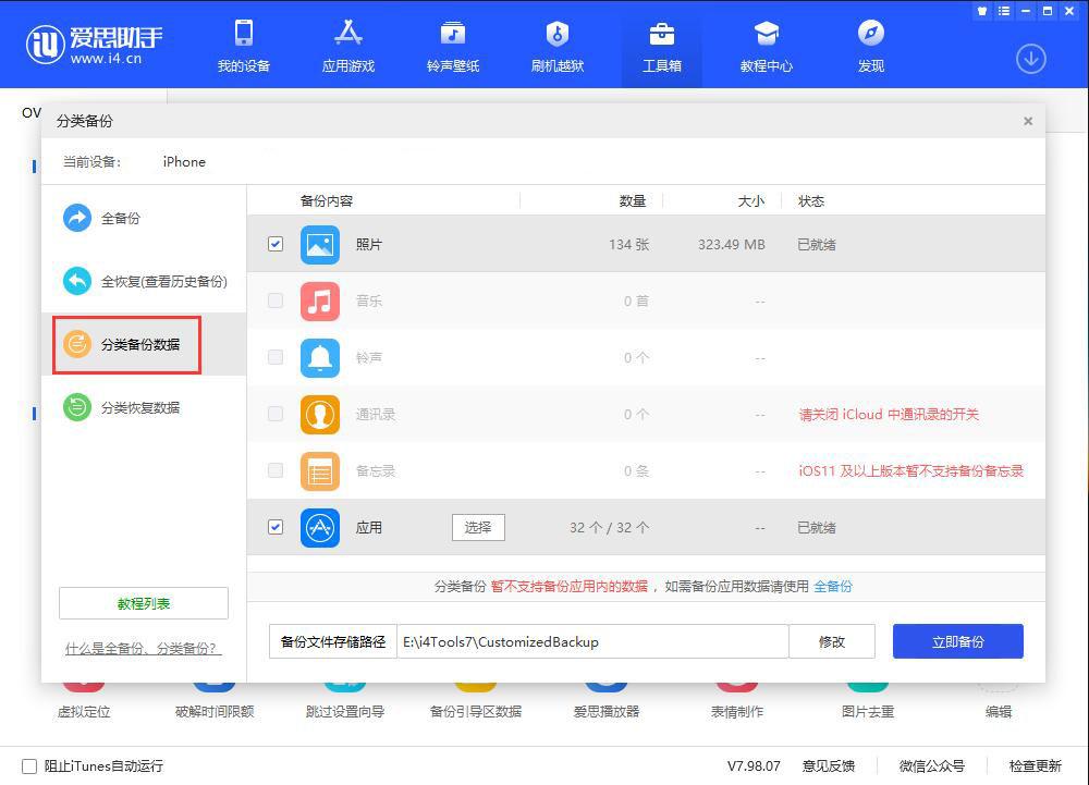 iPhone 如何实现保资料降级操作?