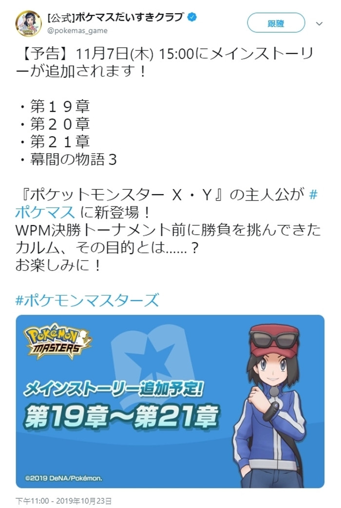 《宝可梦大师》发布预告 宝可梦XY主角即将登场