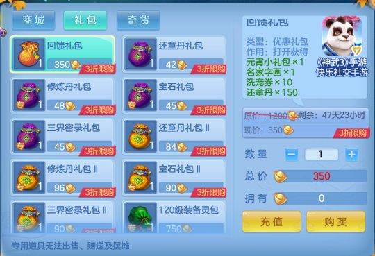 《神武3》手游飞升系统今日上线 新宠物新坐骑同步来袭