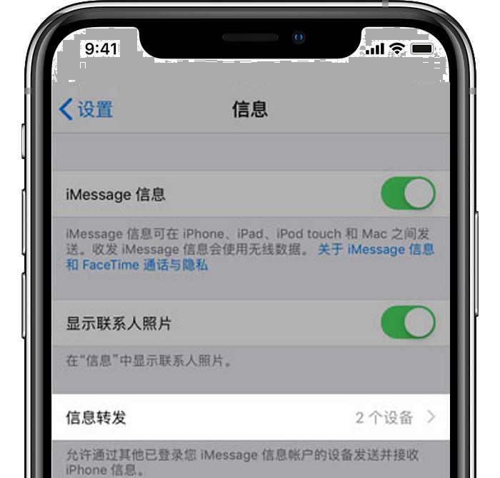 如何将 iPhone 接收的短信同步转发至另一台设备?