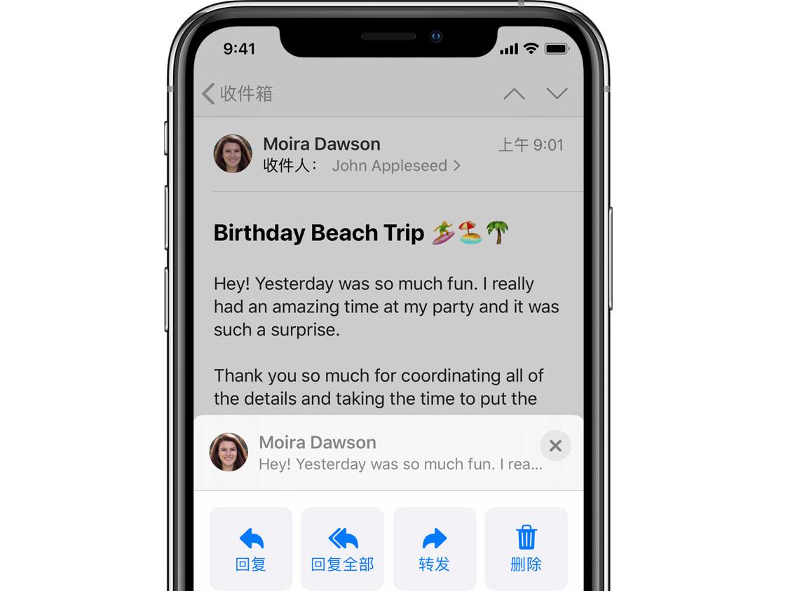 iOS 13 如何避免误操作删除重要邮件?
