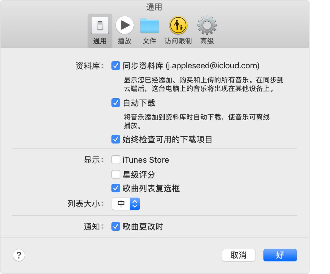 订阅 Apple Music 后,如何在不同设备之间同步资料库?