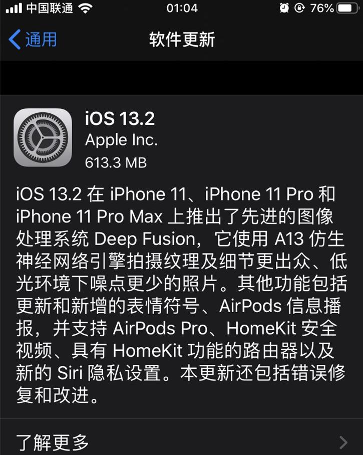 iOS 13.2正式版更新内容汇总