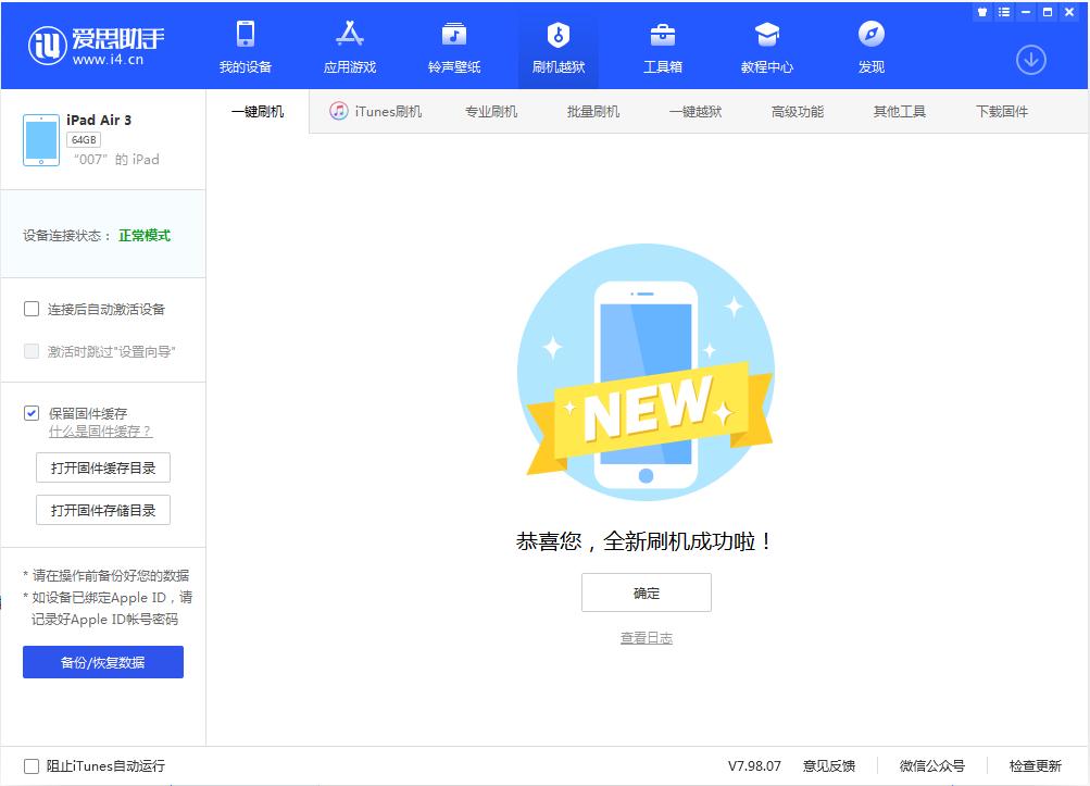 iOS 13.2 正式版_iOS 13.2 正式版一键刷机教程