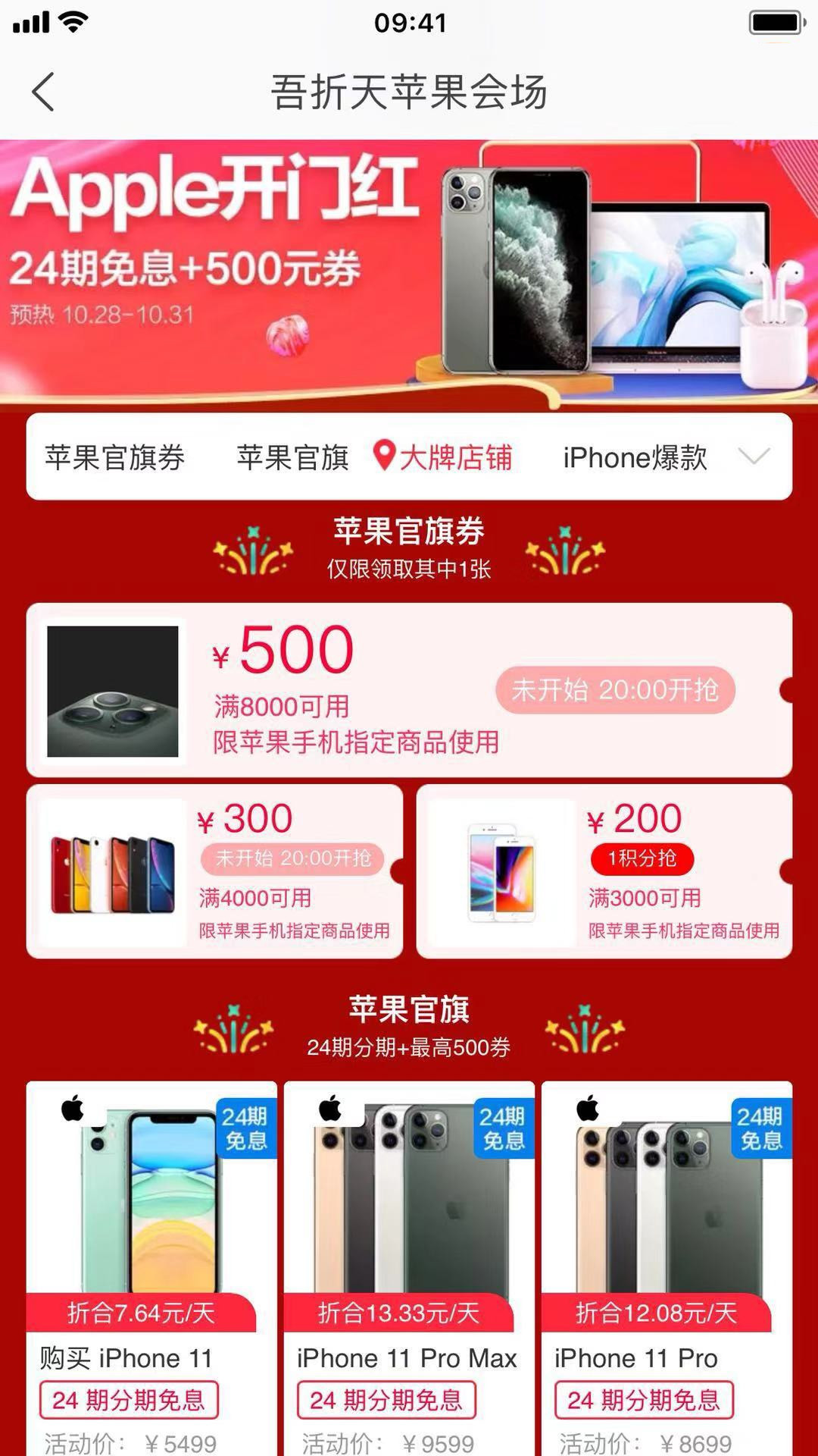iPhone 11 官方首次降价,领券最高减 500 元