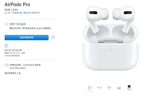 苹果公布 AirPods Pro 维修费用:耳机更换电池要 758 元