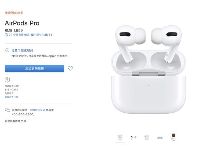 AirPods Pro 銷售火爆,蘋果官網發貨日期延長 3~5 個工作日