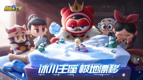 跑跑手游 11月1日全新冰雪版本即将来袭!
