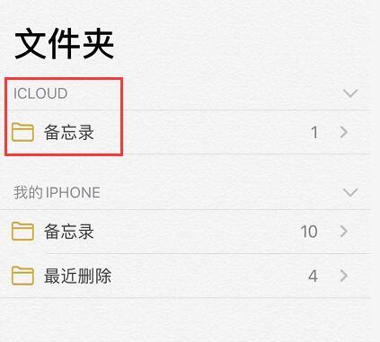 iOS 13 备忘录新增一个实用功能:协作共享
