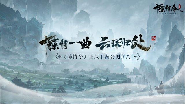 网易《陈情令》正版手游今日首曝 遵循原著剧情改编