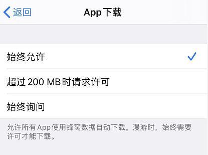 iOS 13 如何更新应用,如何突破 200 MB 下载限制?