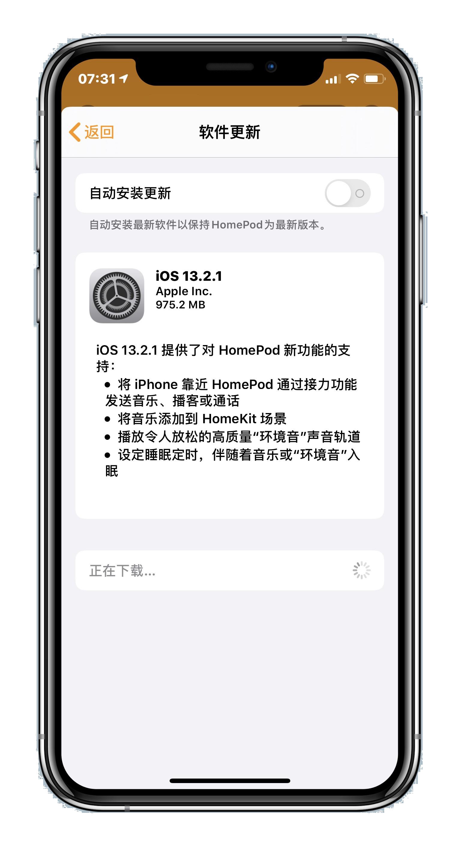 苹果为 HomePod 紧急推送 iOS13.2.1,修复变砖问题