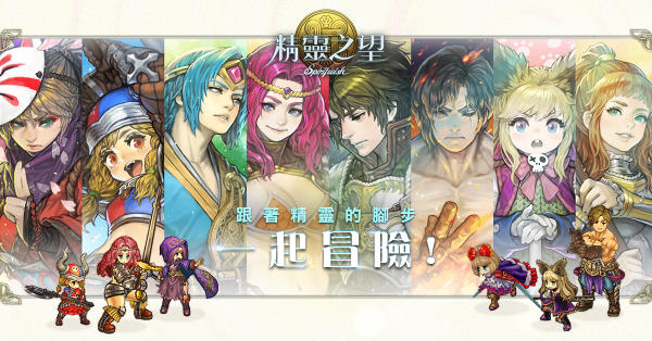 MMORPG《精靈之望》全球版正式推出 支持繁體中文