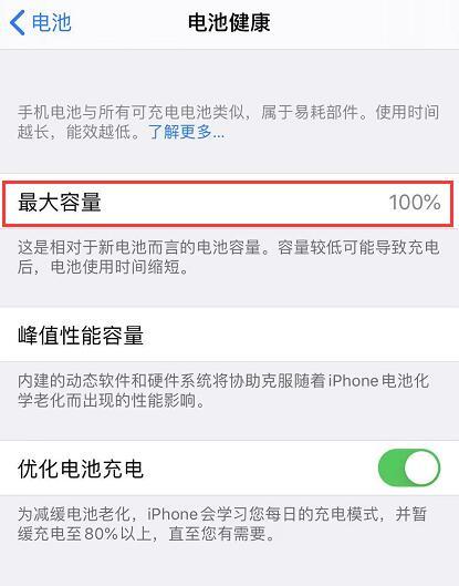 iOS 13 被曝耗电过快,iPhone 续航能力下降怎么办?