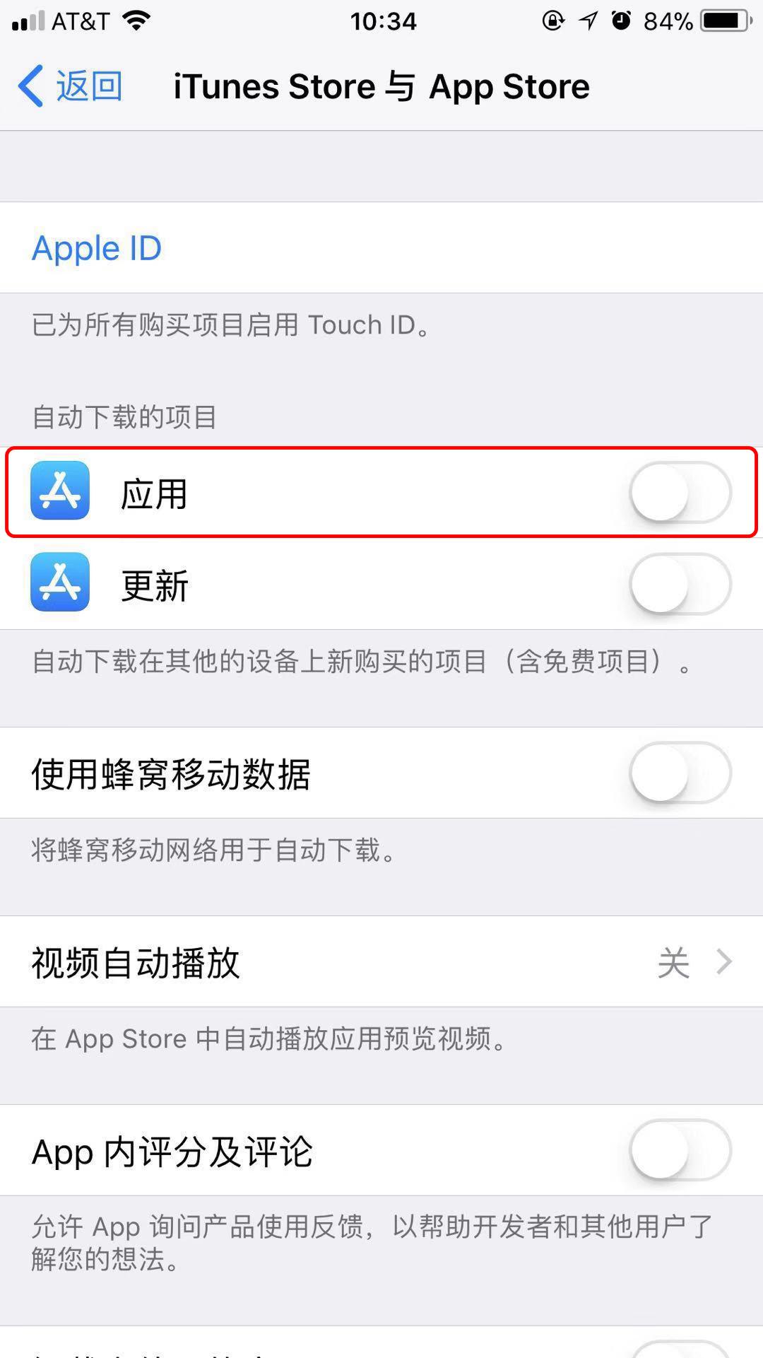 多台设备登录同一 Apple ID,如何关闭同时安装应用?