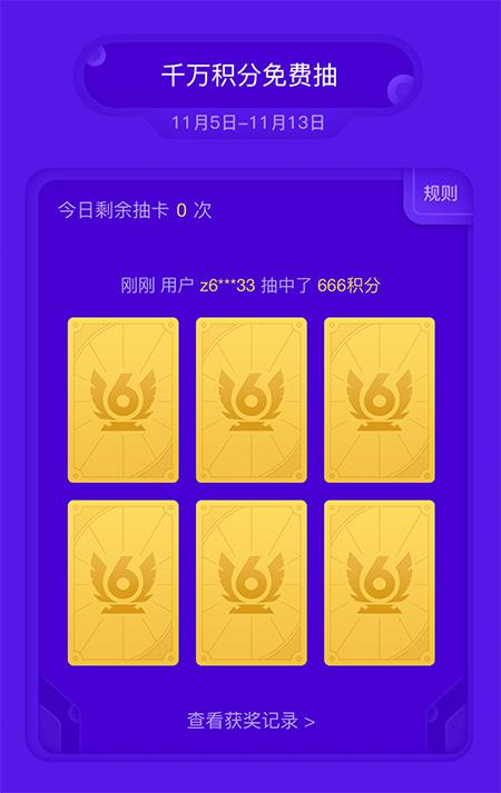 【活动】爱思助手六周年活动大放送