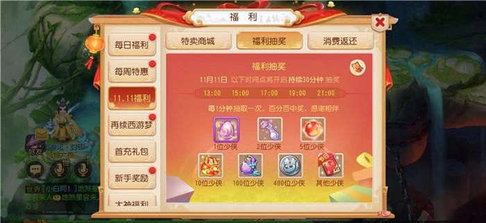 优惠到底,《梦幻西游》手游双十一特卖商城火热来袭!