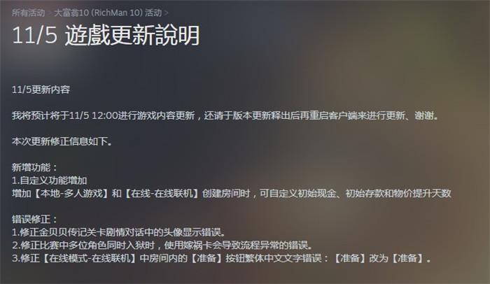 《大富翁10》加入自定义功能 本月还将新增角色和地图