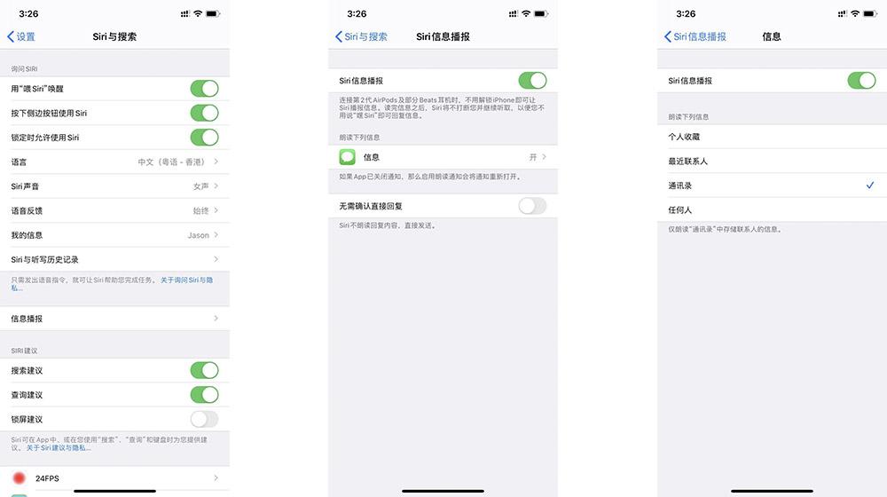 iOS 13.2 Siri信息播报功能好用吗?在哪里打开?