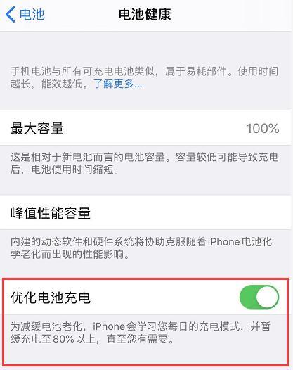 """iOS 13 开启""""优化电池充电""""后,没充满电怎么办?"""