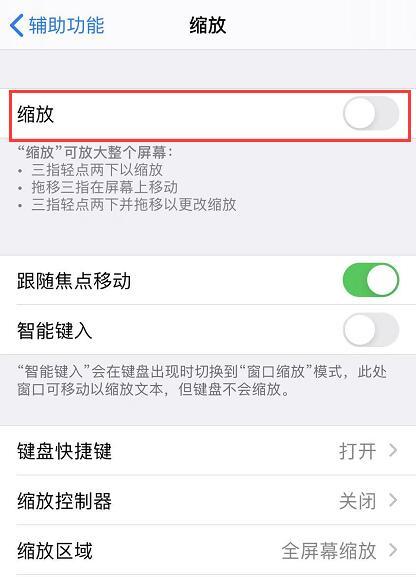 iOS 13 排列 App 图标时,图标卡在屏幕上怎么办?