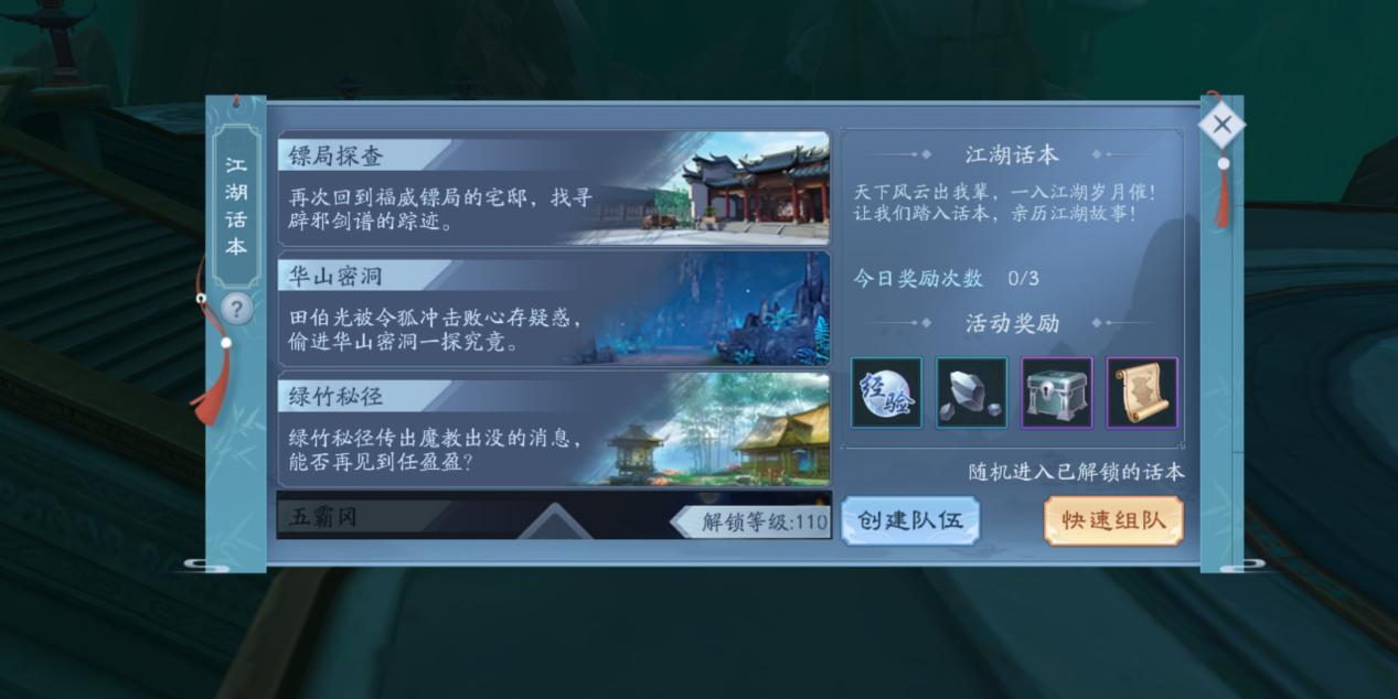 《新笑傲江湖》评测:从新角度领略不一样的国风江湖
