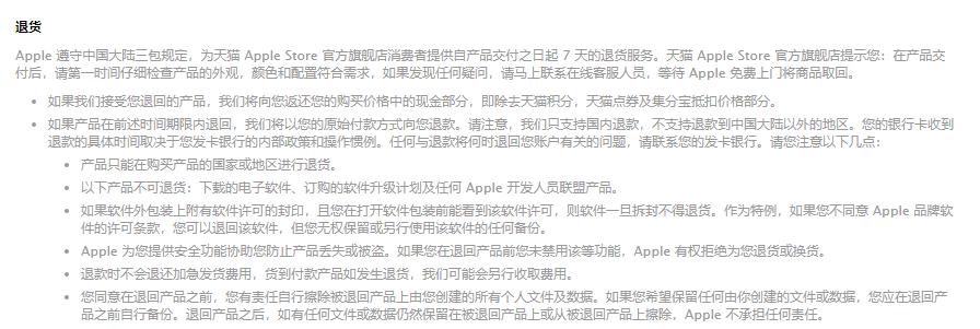 第三方平台和在苹果官网购买的 iPhone 具体有什么不同?