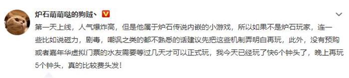 """炉石传说酒馆战棋开测:这款""""自走棋"""",真的不太一样"""