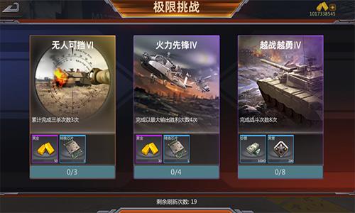 《巅峰坦克:装甲战歌》新版上线 极限挑战开放进阶任务