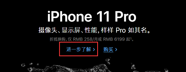 想知道你的iPhone手机能折抵多少钱吗?