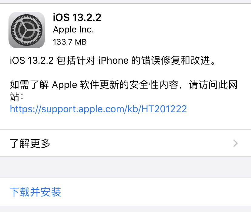 iOS 13.2.2更新了什么内容?App 意外退出的问题修复了吗?