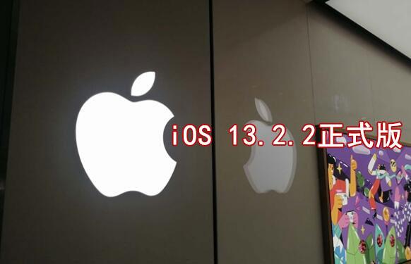 iOS 13.2.2正式版_iOS 13.2.2 正式版一键刷机教程