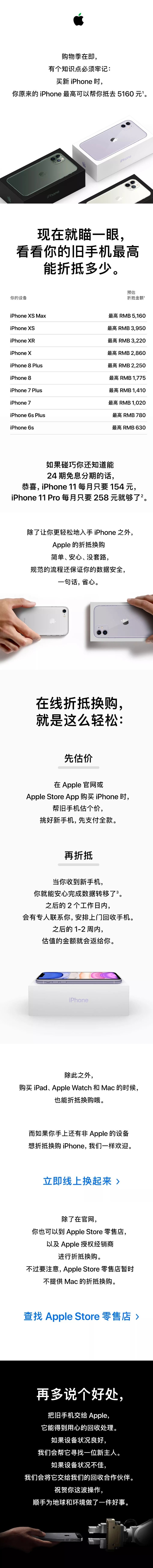 苹果 Trade In 以旧换新购买新机可享受 24 期免费分期优惠
