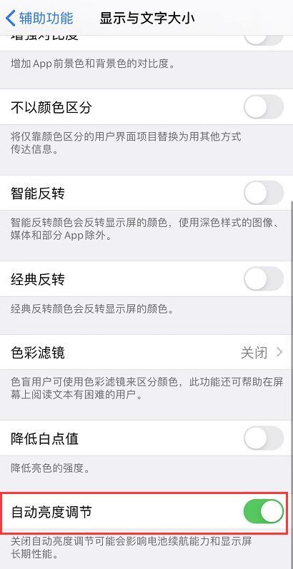 更新 iOS 13 后,iPhone 屏幕突然变暗是什么原因?