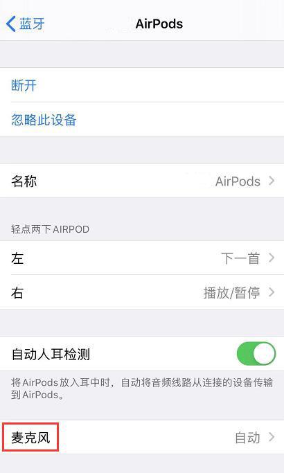 苹果 AirPods 始终有一只耗电更快是什么原因?