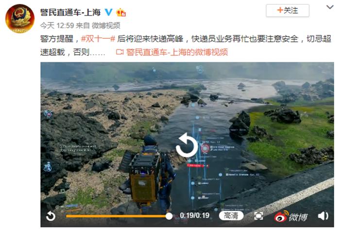上海公安分享《死亡搁浅》视频 提醒快递员双11注意安全