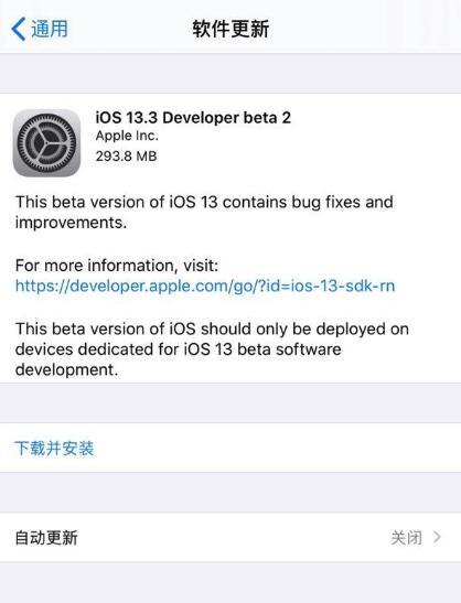 苹果发布 iOS 13.3/iPadOS 13.3 开发者预览版 beta 2