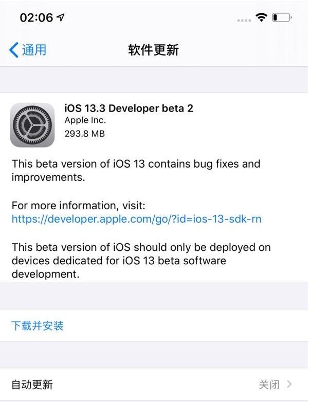 iOS 13.3 beta2更新了什么内容?附升级方法