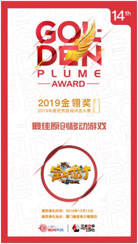 艾格拉斯《空城计》斩获2019金翎奖最佳原创移动游戏