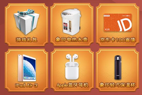 《霸王雄心》下载赢iPad Air3,60元代金券免费领